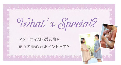 Special Points - マタニティ期・授乳期に安心の着ごこちポイント